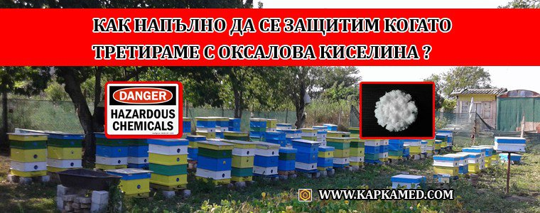 zashtita_pri_sublimaciq_na_oksalowa_kiselina_protection_oxalic_acid_sublimation
